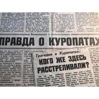 Две вырезки про Куропаты, 1988 год: первые свидетельства...