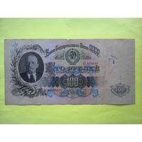 100 рублей 1947 г., 16 лент