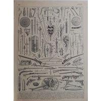 ОРУЖИЕ 2. Энциклопедическая гравюра. 19в. ARMES 2.  31х23см.