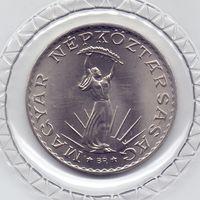 Венгрия, 10 форинтов 1981 года. FAO.