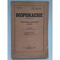 Возрождение: Литературно-политические тетради под редакцией С.П. Мельгунова. Тетрадь восьмая март-апрель 1950 года.