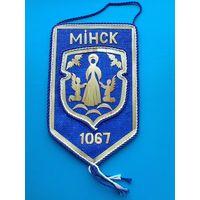 """Вымпел """"Минск 1067"""""""