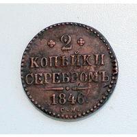 2 копейки 1846 СМ
