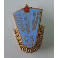 """Значок """"Za zorodneni pudy"""" 60-е годы. Латунь."""