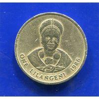 Свазиленд 1 лилангени 1986