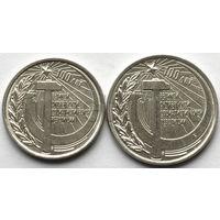 Приднестровье 2 монеты 2017 года. 100 лет Октябрьской революции (1,3 рубля)