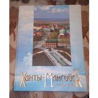 Ханты-Мансийск - столица Югры.