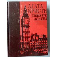 Агата Кристи. Том 1