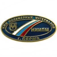НИИ ПОЛИМЕРНЫХ МАТЕРИАЛОВ. Пермь. Логотип триколор. Латунь цанга.