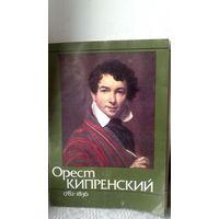 Орест Кипренский:16 репродукций.1982г.