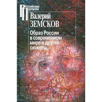 Земсков. Образ России в современном мире и другие сюжеты