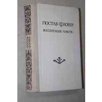 Книга Гюстав Флобер воспитание чувств роман перевод с французского 1978 г