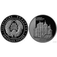 Фарный костел,20 рублей