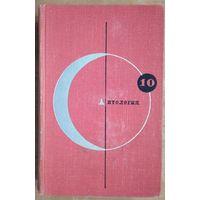 Антология англо-американской фантастики. Библиотека современной фантастики Т.10