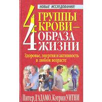 Питер Д'Адамо. 4 группы крови - 4 образа жизни: Здоровье, энергия и активность в любом возрасте