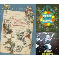Ортис - десятая планета. Куплю детскую книгу Георгия Антипова. Детская фантастика