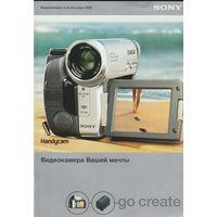 """Каталог """"SONY"""" (видеокамеры и аксессуары, 2003)"""