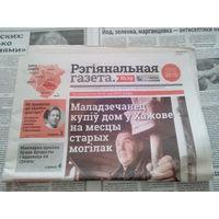Рэгіянальная газета. 21 кастрычніка 2016. Номер 43