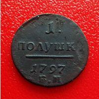 Полушка 1797 ем Рельефная!