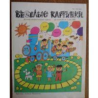 С 1 рубля. Любимый журнал советских детей  Веселые картинки