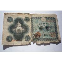 Япония, 10 йен 1946 год
