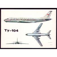 Крылья Аэрофлота Ту-104