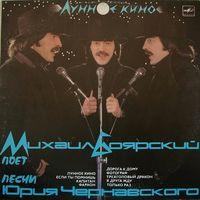 Михаил Боярский - Лунное Кино - LP - 1987