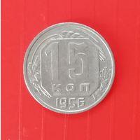 15 копеек 1956 год