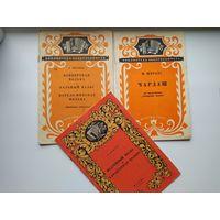 Библиотека аккордеониста. Библиотека баяниста. 1956-1958 гг.