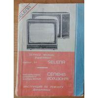 Инструкция по ремонту телевизоров цветного изображения Селена Горизонт 4УСЦТ-1 - от производителя.
