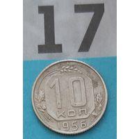 10 копеек 1956 года СССР.