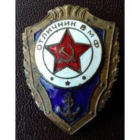 Отличник ВМФ СССР.
