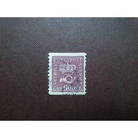 Швеция 1926 г.Корона, почтовый рожок.