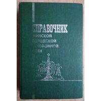 Справочник Минской городской телефонной сети. 1983 г.