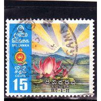 Шри-Ланка.Ми-425. Рассвет и цветок лотоса. Серия: День независимости.1972.