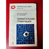 Удивительная гравитация Брагинский В.Б., Полнарев А.Г. ссср