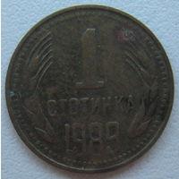 Болгария 1 стотинка 1989 г.