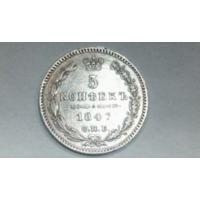 5 копеек 1847 ПА. Очень редкая.