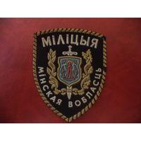 Нарукавный знак МИЛИЦИЯ Минская область (жильбел, пришивался)