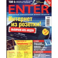 Enter #3-2006 + CD