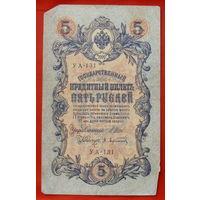 5 рублей 1909 года. УА - 131.