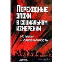 Переходные эпохи в социальном измерении. История и современность