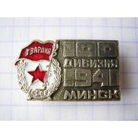 Гвардейская дивизия г. Минск