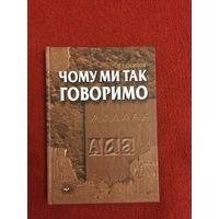 П.И.Осипов Почему мы так говорим Научно этимологический словарь. (на украинском языке)
