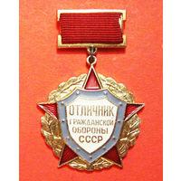 Отличник Гражданской обороны СССР. (родной сбор из личной коллекции).