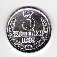 3 копейки 1985 год Белая