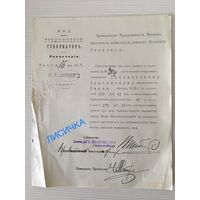 Документ. Подпись Губернатора Гродно. Свита ЕИВ. Царская Россия. До 1917 года. Редкость!