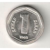 Югославия 1 динар 1993
