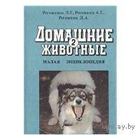 Рогожкина. Домашние животные. Малая энциклопедия. В двух томах. Том 2