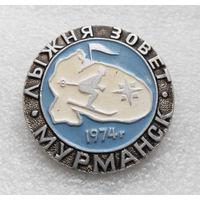 Лыжня зовет! Праздник Севера. Мурманск 1974 год. Полярная Олимпиада. Зимний спорт #0498-SP11
